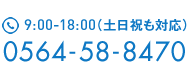 0564-58-8470