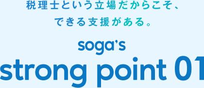 税理士という立場だからこそできる支援がある soga'string point 01