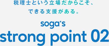 税理士という立場だからこそできる支援がある soga'string point 02