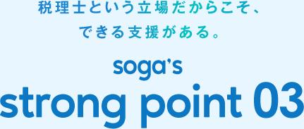 税理士という立場だからこそできる支援がある soga'string point 03