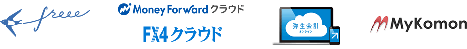 freee 弥生会計 FX4クラウド Mykomon