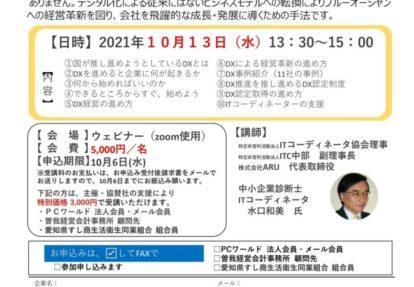 DX(デジタルトランスフォーメーション)セミナー開催
